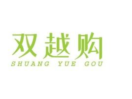 SHUANG YUE GOU店铺标志设计