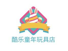 酷乐童年玩具店店铺标志设计