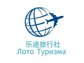 乐途旅行社Лото Туризмаlogo标志设计