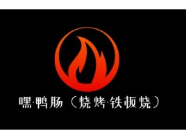 嘿·鸭肠(烧烤·铁板烧)品牌logo设计