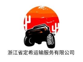 浙江省定希运输服务有限公司企业标志设计