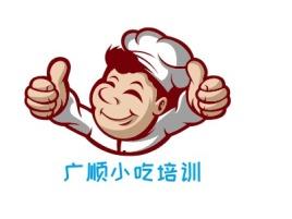 广顺小吃培训品牌logo设计