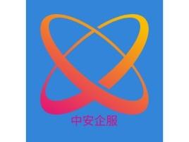 中安企服公司logo设计
