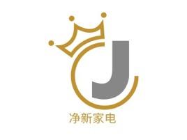 净新家电公司logo设计
