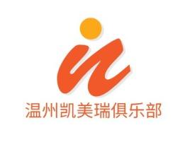 温州凯美瑞俱乐部公司logo设计