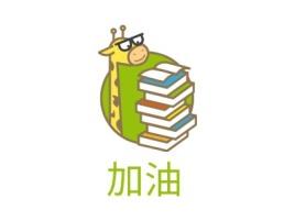 加油logo标志设计