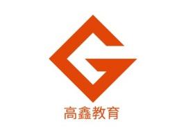 高鑫教育logo标志设计