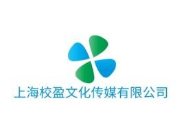 上海校盈文化传媒有限公司logo标志设计