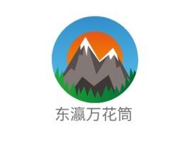 东瀛万花筒logo标志设计