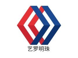 艺罗明珠企业标志设计