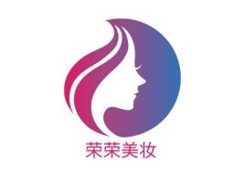 荣荣美妆门店logo设计