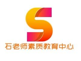 石老师素质教育中心logo标志设计