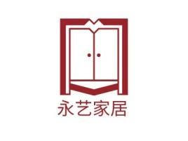 永艺家居公司logo设计