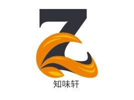 知味轩店铺logo头像设计