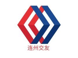 连州交友logo标志设计