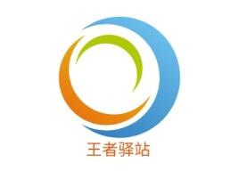 王者驿站logo标志设计