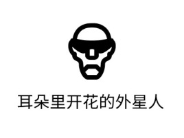 重庆耳朵里开花的外星人店铺标志设计