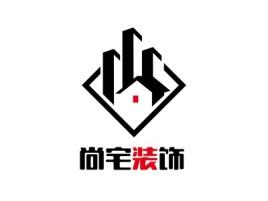 尚宅装饰企业标志设计