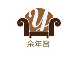余年窑企业标志设计