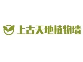 上古天地植物墙企业标志设计