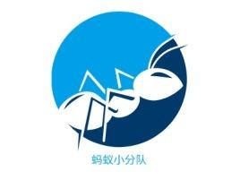 蚂蚁小分队logo标志设计