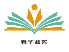 春华秋实logo标志设计