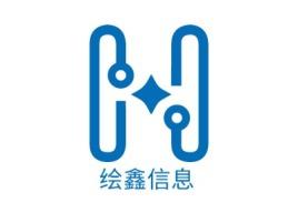 绘鑫信息公司logo设计