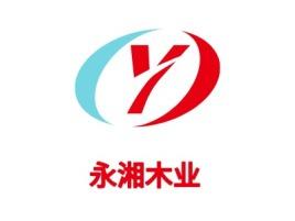 永湘木业企业标志设计
