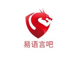 易语言吧公司logo设计