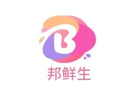 邦鲜生店铺标志设计