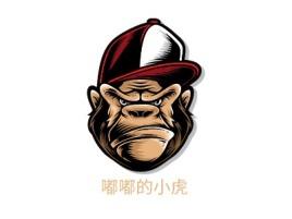 嘟嘟的小虎logo标志设计
