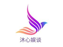 沐心娱谈logo标志设计