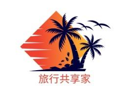 旅行共享家logo标志设计