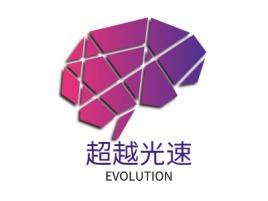 超越光速公司logo设计