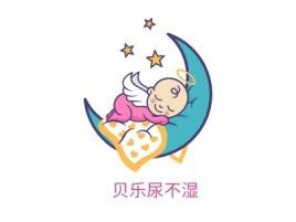 贝乐尿不湿门店logo设计