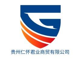 贵州仁怀君业商贸有限公司品牌logo设计