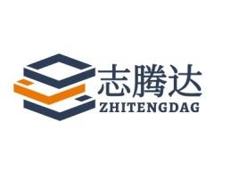 志腾达公司logo设计