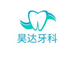 昊达牙科门店logo标志设计
