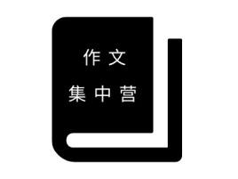作文集中营logo标志设计