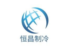 恒昌制冷公司logo设计