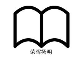 荣晖扬明logo标志设计
