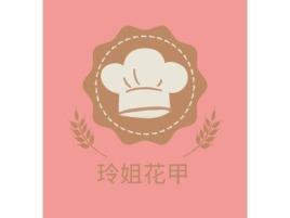 玲姐花甲品牌logo设计
