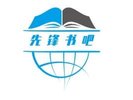 先锋书吧logo标志设计