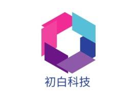 初白科技公司logo设计