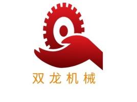 双龙机械企业标志设计