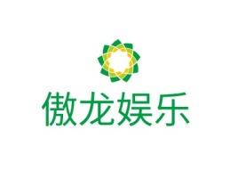 傲龙娱乐logo标志设计