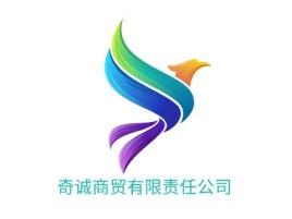 奇诚商贸有限责任公司品牌logo设计