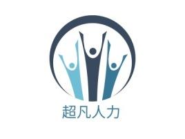 超凡人力公司logo设计