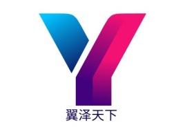 翼泽天下公司logo设计
