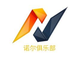 诺尔俱乐部店铺logo头像设计